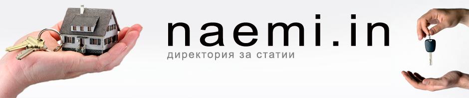 Директория за статии – naemi.in